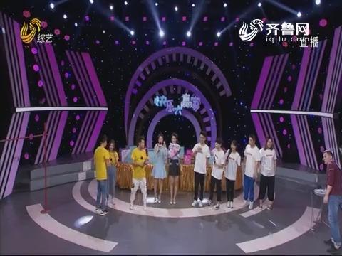 20190510《快乐大赢家》:舞动青春组合获得大奖