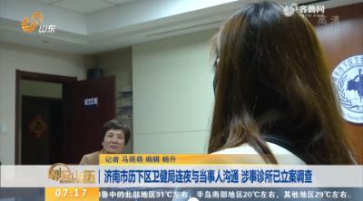 【闪电新闻客户端】济南市历下区卫健局连夜与当事人沟通 涉事诊所已立案调查