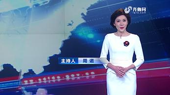 """20190510《食安山东》——2019年""""中国品牌日""""活动在济南举行"""