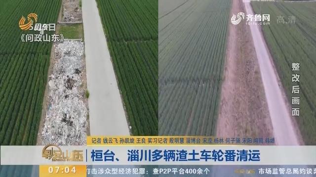 【直播问政 狠抓落实】桓台、淄川多辆渣土车轮番清运