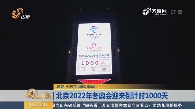 北京2022年冬奥会迎来倒计时1000天