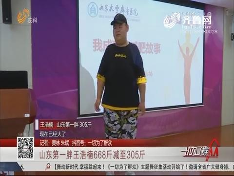 山东第一胖王浩楠668斤减至305斤