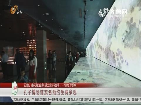 孔子博物馆实名预约免费参观