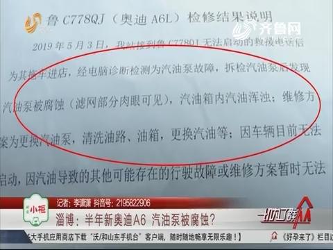 淄博:半年新奥迪A6 汽油泵被腐蚀?