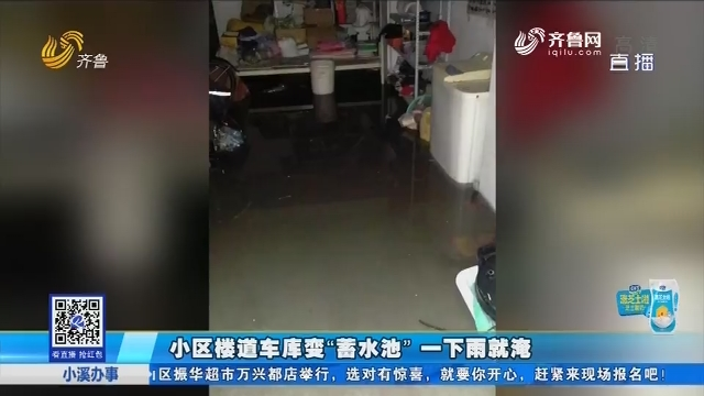 """聊城:小区楼道车库变""""蓄水池""""一下雨就淹"""