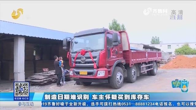 枣庄:制造日期难识别 车主怀疑买到库存车
