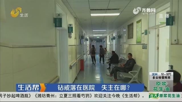 枣庄:钻戒落在医院 失主在哪?