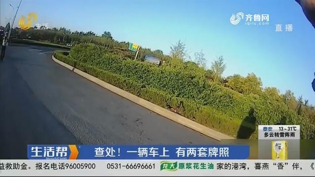潍坊:查处!一辆车上 有两套牌照