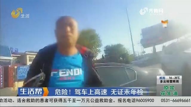 烟台:危险!驾车上高速 无证未年检
