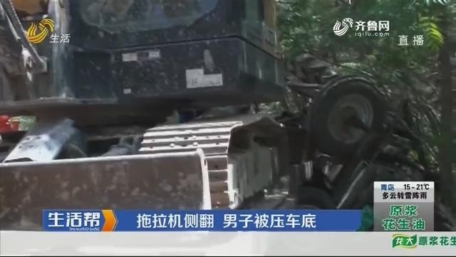 淄博:拖拉机侧翻 男子被压车底