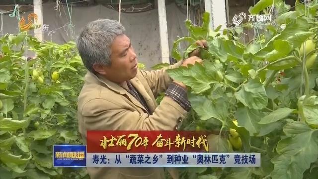 """【壮丽70年 奋斗新时代】寿光:从""""蔬菜之乡""""到种业""""奥林匹克""""竞技场"""