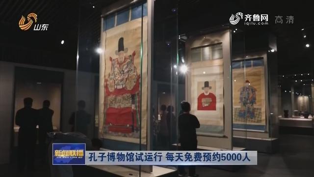 孔子博物馆试运行 每天免费预约5000人