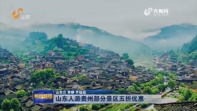 山东人游贵州部分景区五折优惠