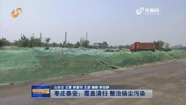 【问政山东·回头看】枣庄泰安:覆盖清扫 整治扬尘污染