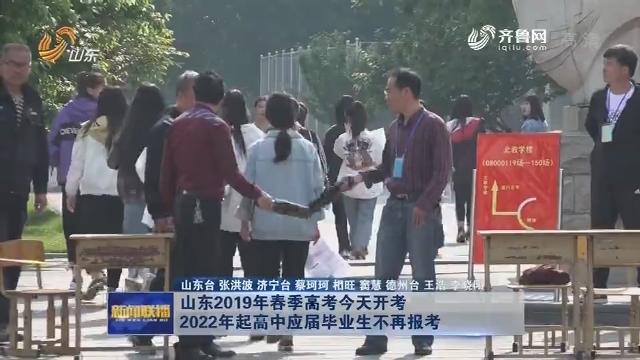 山东2019年春季高考今天开考 2022年起高中应届毕业生不再报考