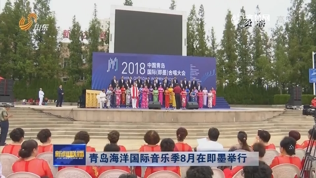 青岛海洋国际音乐季8月在即墨举行