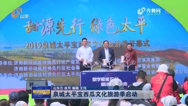 泉城太平宝西瓜文化旅游季启动