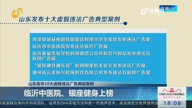 【山东发布10大虚假违法广告典型案例】临沂中医院、银座健身上榜