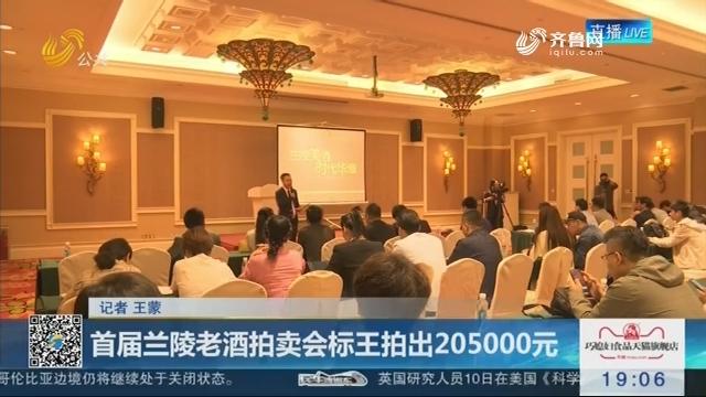 首届兰陵老酒拍卖会标王拍出205000元