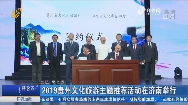 2019贵州文化旅游主题推荐活动在济南举行