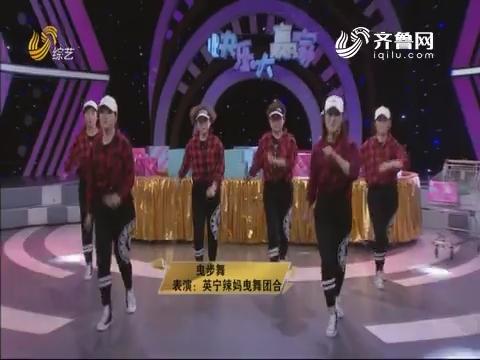 20190511《快乐大赢家》:英宁辣妈组合获得大奖