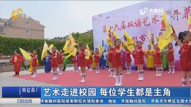 济南:艺术走进校园 每位学生都是主角