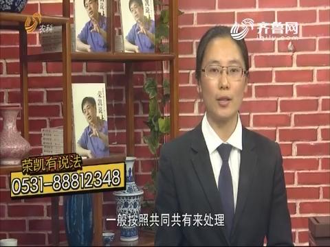 """荣凯有说法:老爸的""""同居女友""""争遗产"""