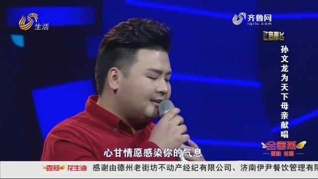 20190511《让梦想飞》:母亲节专场——天下慈母心献礼母亲节