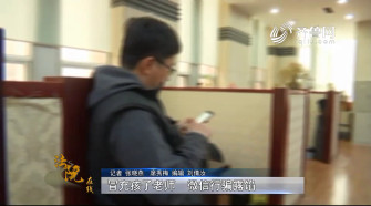 《法院在线》05-11播出:《冒充孩子老师  微信行骗露馅》