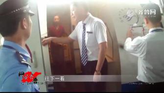 """《问安齐鲁》05-11播出:《迷信乘客竟向飞机""""投币祈福""""》"""
