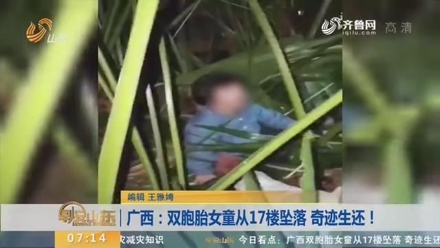 【闪电新闻排行榜】广西:双胞胎女童从17楼坠落 奇迹生还!