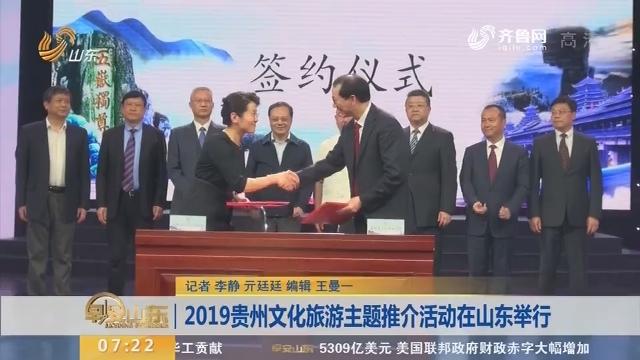2019贵州文化旅游主题推介活动在山东举行