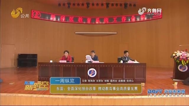 东营:全面深化综合改革 推动教育事业高质量发展