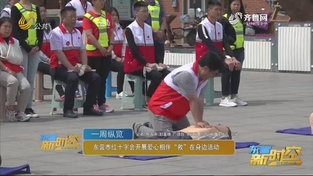 """东营市红十字会开展爱心相伴""""救""""在身边活动"""
