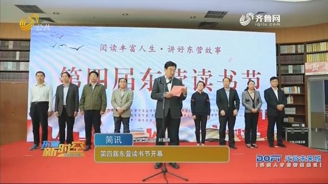 第四届东营读书节开幕
