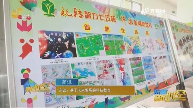 东营:基于未来发展的科技教育