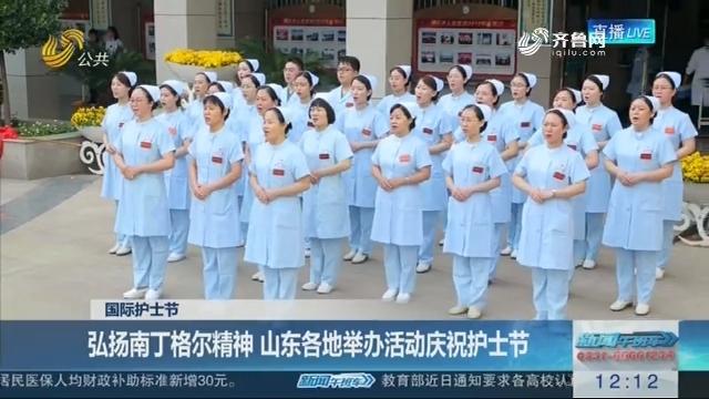 【国际护士节】弘扬南丁格尔精神 山东各地举办活动庆祝护士节