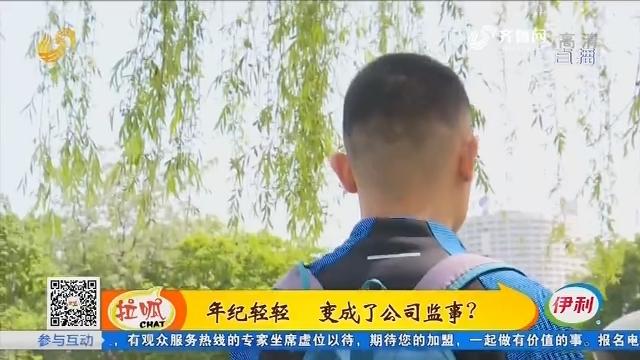 济南:年纪轻轻 变成了公司监事?