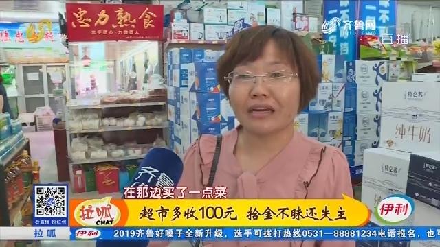 济南:超市多收100元 拾金不昧还失主