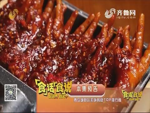 20190512《你消费我买单之食话食说》:青岛城阳区美味韩食TOP排行榜