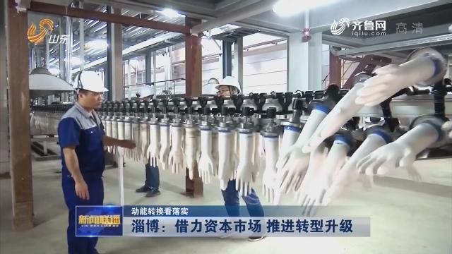 【动能转换看落实】淄博:借力资本市场 推进转型升级
