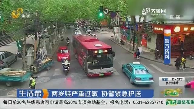 淄博:两岁娃严重过敏 协警紧急护送