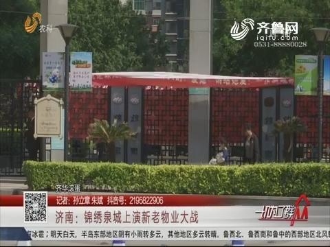 济南:锦绣泉城上演新老物业大战