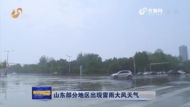 山东部分地区出现雷雨大风天气