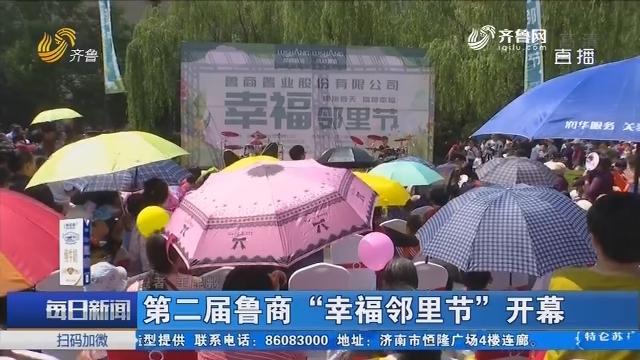"""济南:第二届鲁商""""幸福邻里节""""开幕"""