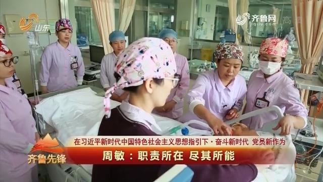 20190512《齐鲁先锋》:在习近平新时代中国特色社会主义思想指引下·奋斗新时代 党员新作为 周敏——职责所在 尽其所能