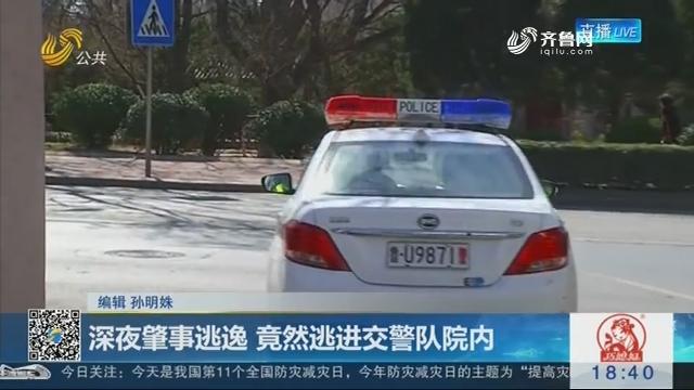 青岛:深夜肇事逃逸 竟然逃进交警队院内