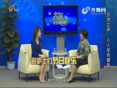 20190512《名医话健康》:名医许翠萍——引领之声 人人享有健康