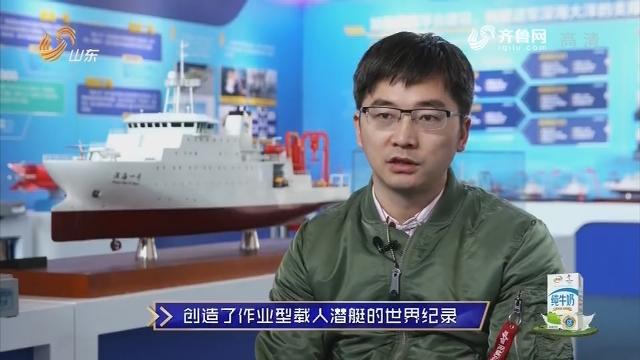 20190512《现在的我们》:傅文韬——载人深潜英雄