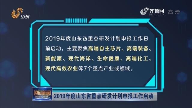 2019年度山东省重点研发计划申报工作启动